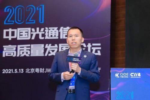 华为王金辉:加速千兆光网建设,打造全光智慧城市