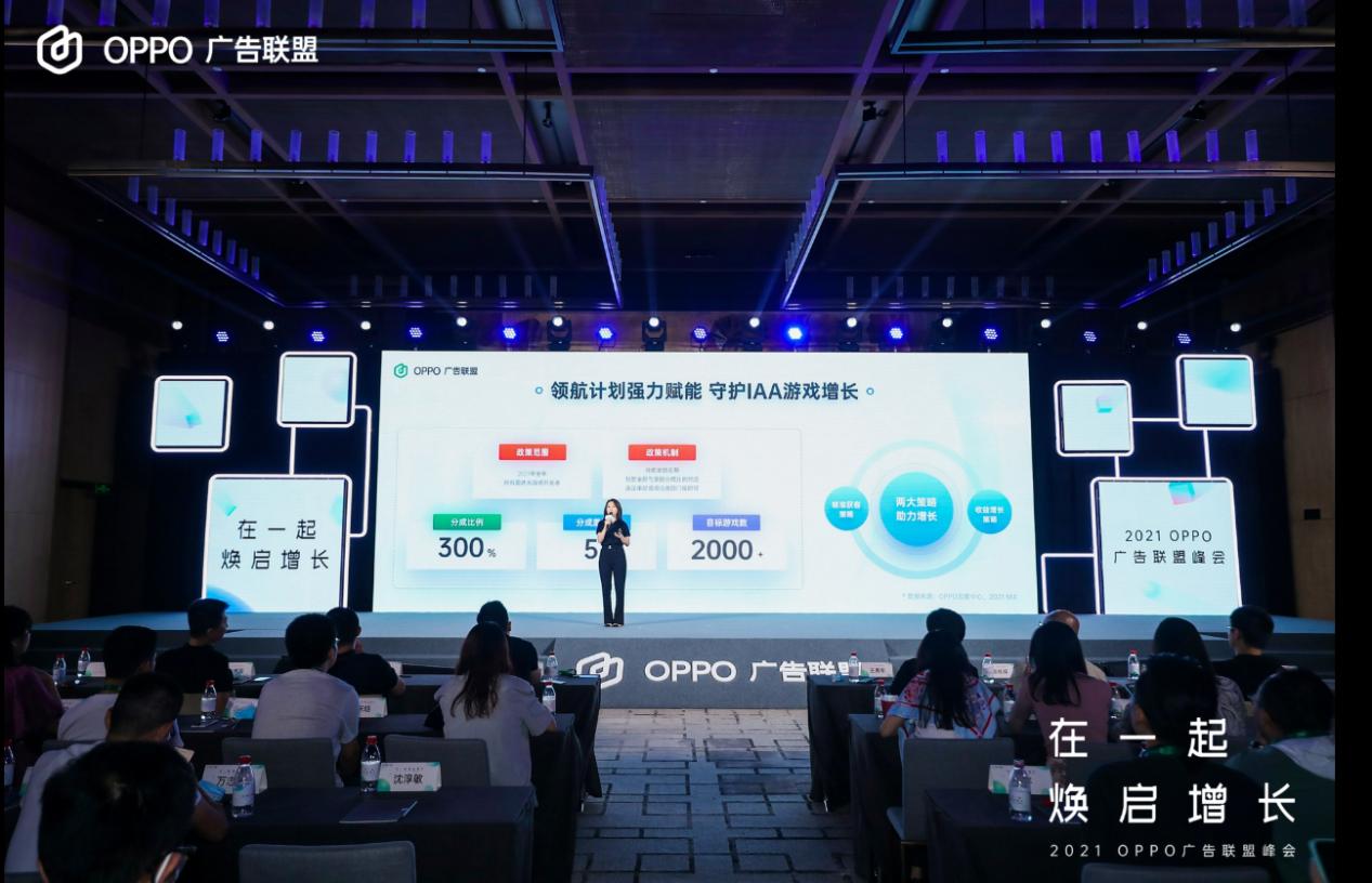 2021OPPO广告联盟峰会圆满举办丨拥抱联盟新生态 打造融合增长平台