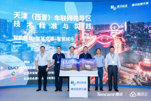 """天津(西青)车联网先导区建设白皮书正式发布 将打造智能网联的""""天津蓝本"""""""
