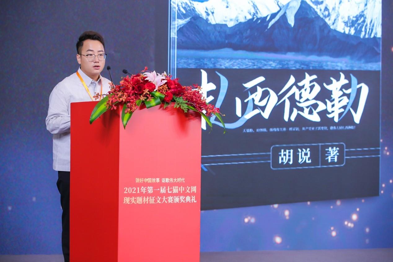 市场与文化价值同频共振  七猫中文网首届现实题材征文大赛涌现多部精品