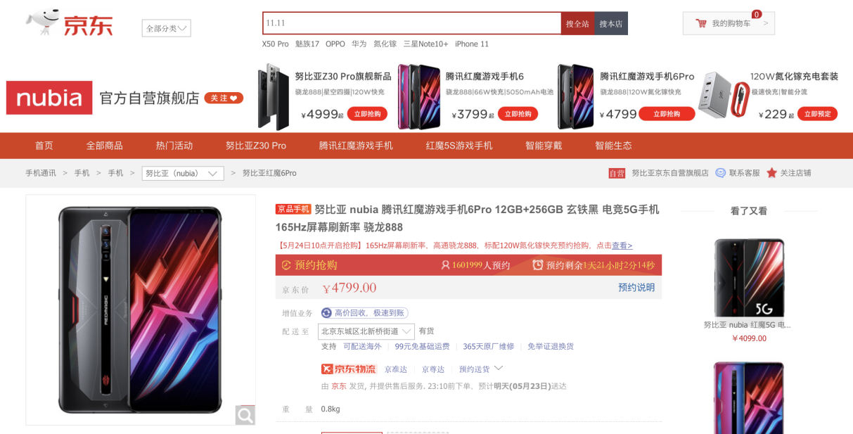 京东618预售即将开启 手机省钱大礼包低至9.9元