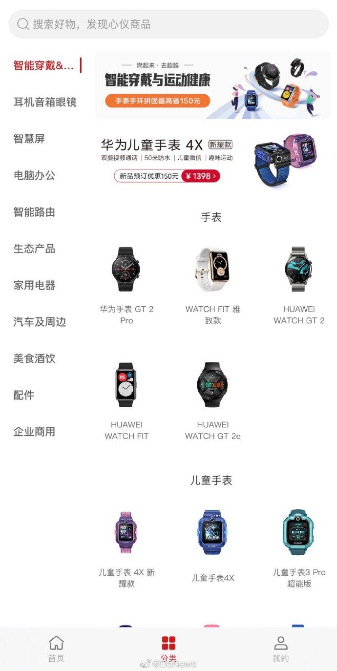 华为商城iOS客户端下架手机产品