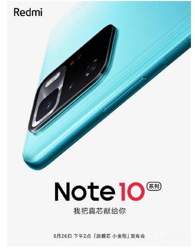 5月底手机厂商密集发布新品