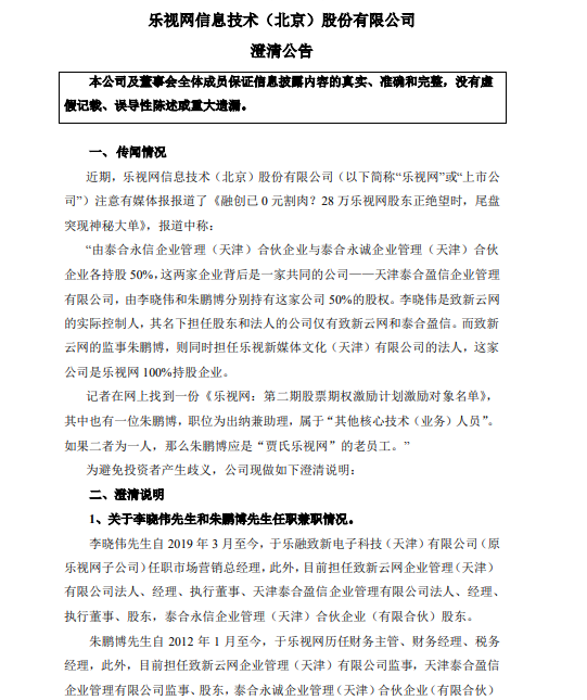 """靠""""消费""""贾跃亭 孙宏斌能复活乐视吗?"""