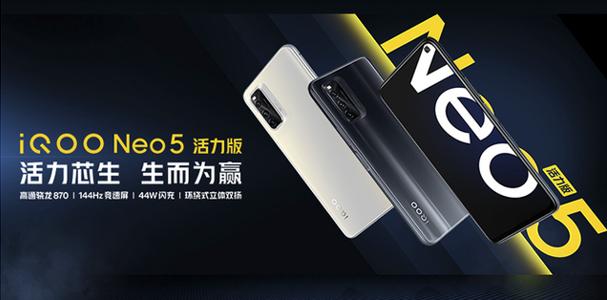 爱回收科技资讯:iQOO Neo5 活力版正式开启预售