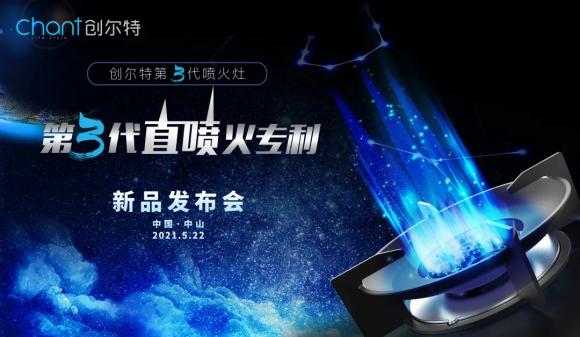 大咖齐聚 创尔特第3代喷火灶发布
