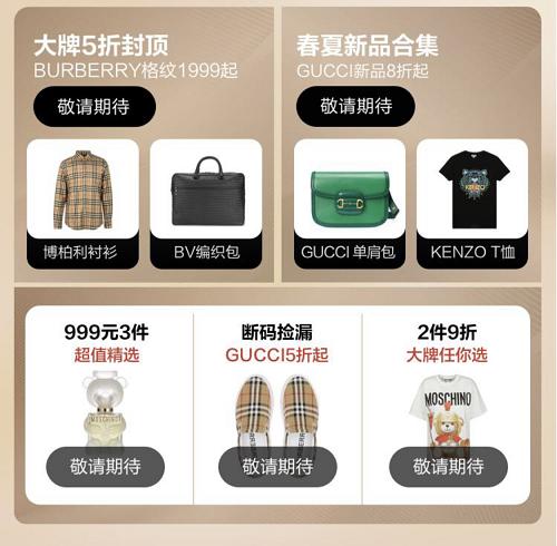寺库618购物活动开启 多重大礼献年中回馈