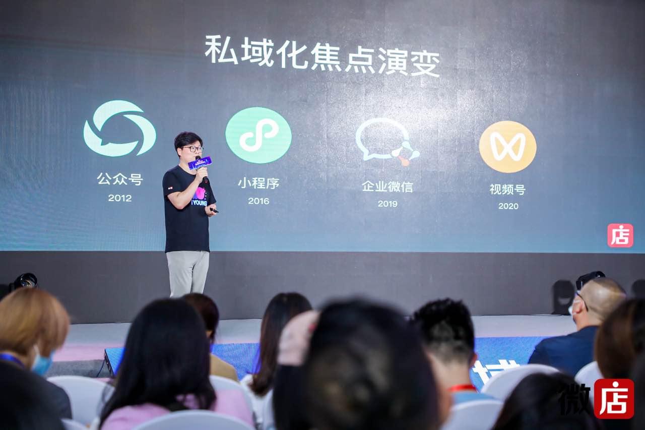 """微店长沙私域大咖资源对接会:视频号和企业微信是玩转微信生态两大""""利器"""""""