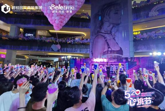 """120%销售增长  520""""心跳节""""完美收官  碧桂园文商旅开启营销2.0时代"""