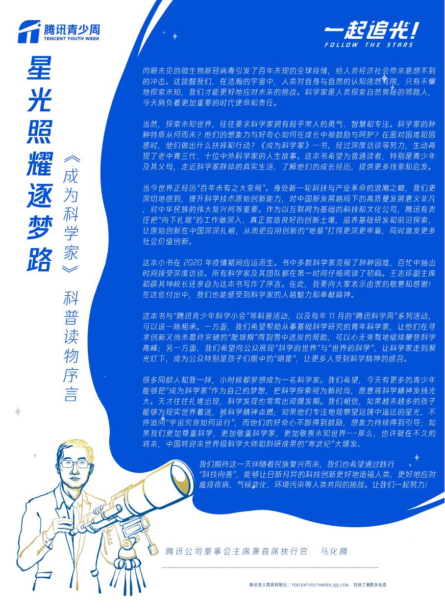 """腾讯推出科普读物《成为科学家》  携手百位科学家呼吁青少年""""追光""""科学"""