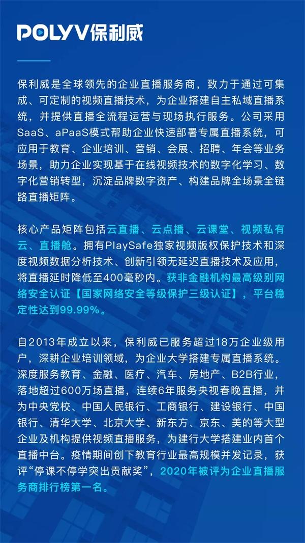 保利威独家发布《2021无延迟直播应用发展白皮书》,精彩内容抢先看!