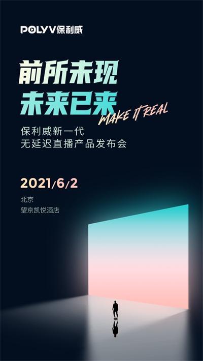 把现实拉进直播,保利威新一代无延迟直播发布会6月2号北京即将来袭!