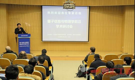 清华成立量子信息班