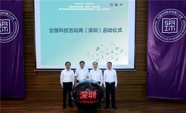 阿卡索与中科院深圳先进院、中科创客学院举行战略合作签约仪式