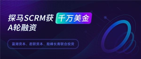 探马SCRM获得千万美金A轮融资 以营销技术推动企业数字化转