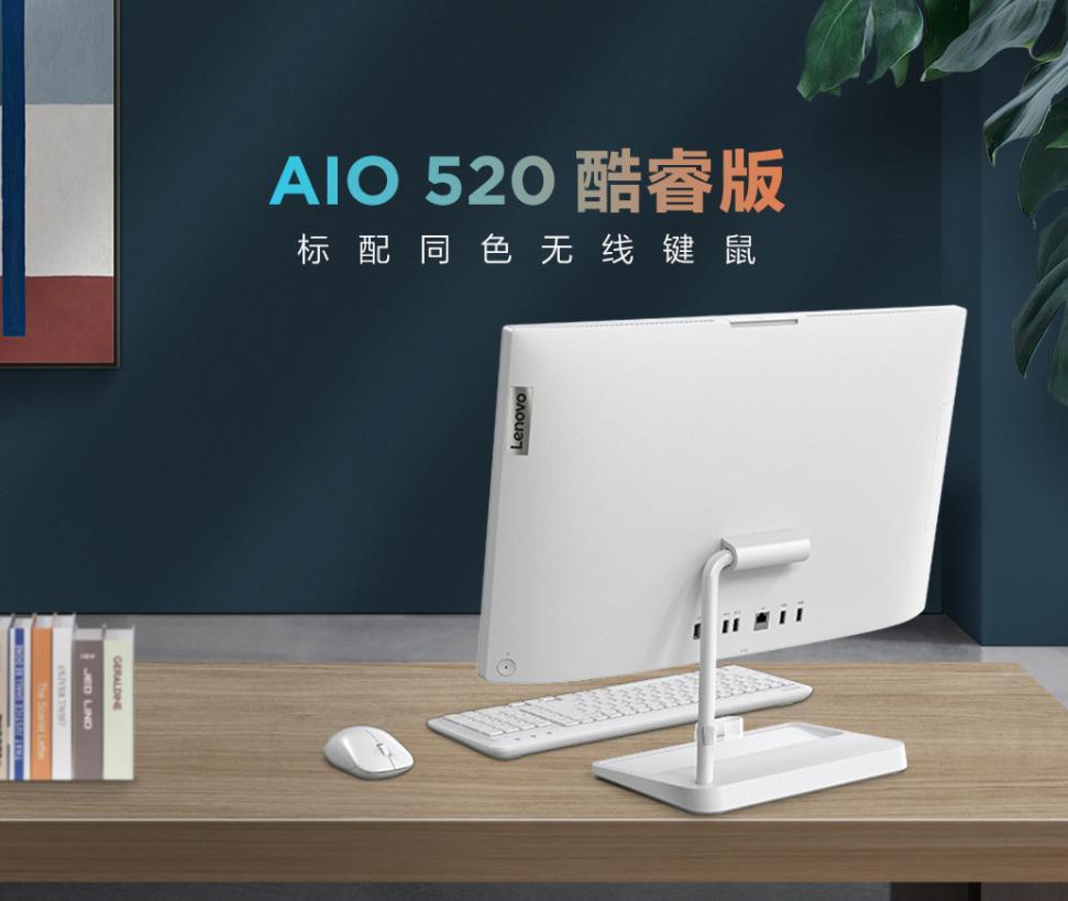 联想发布新款AIO 520一体机:搭载11代酷睿处理器