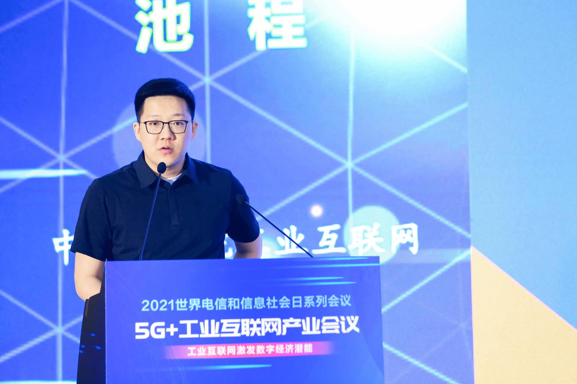 中国信通院池程:工业互联网标识走深向实,开启数字经济新时代
