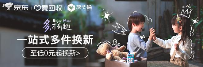 """Apple京东超级品牌日 爱回收""""一站式多件换新""""至高补贴3000元"""
