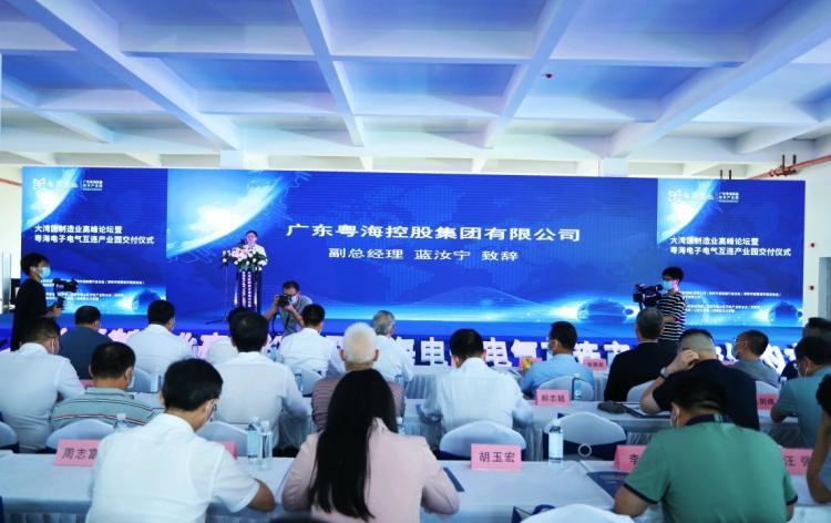 助力先进制造业发展  粤海产业园成功举办大湾区制造业高峰论坛
