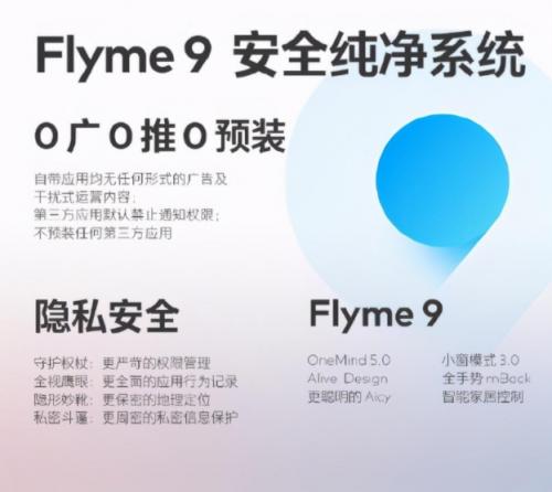 魅族18小屏却满血?Flyme 9+高通骁龙888