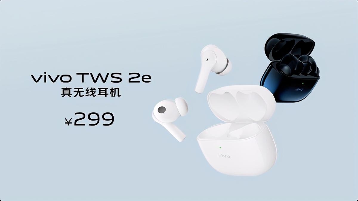 vivo TWS 2真无线耳机正式发布  搭载12.2mm动圈单元
