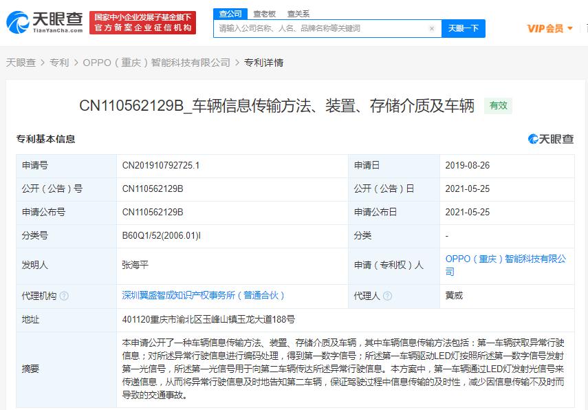 """OPPO关联公司获""""车辆信息传输""""相关专利授权"""