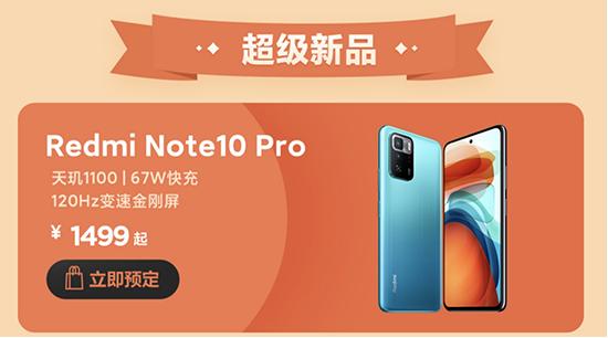 小金刚Redmi Note 10系列  京东618以旧换新至高补贴3000元