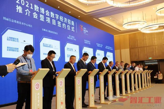 投资金额达565.61亿元!贵州大数据产业签约项目144个