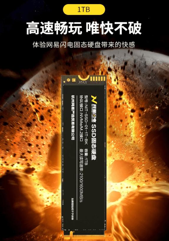 网易严选上线网易闪电SSD固态硬盘:售价良心,速度快到飞起