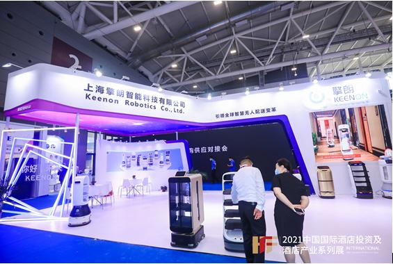 第十届中国国际酒店投资加盟与特许经营展盛大开幕 擎朗机器人现场火爆