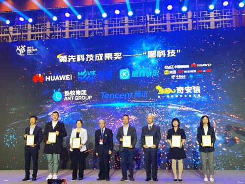 """腾讯多媒体实验室荣获2021数博会领先科技成果""""黑科技大奖"""""""
