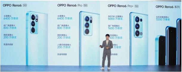 更美更好玩  OPPO Reno6系列正式发布