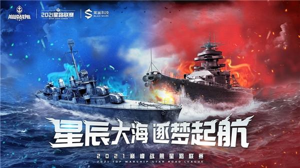 巅峰战舰携手黑鲨科技,共同助力Star Road新赛季逐梦启航