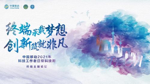 终端承载梦想・创新筑就非凡 中国移动2021年科技周终端分论坛成功举办