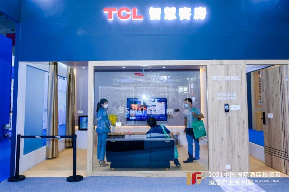 打造酒店全场景智慧化服务 TCL成HFE深圳展最大亮点
