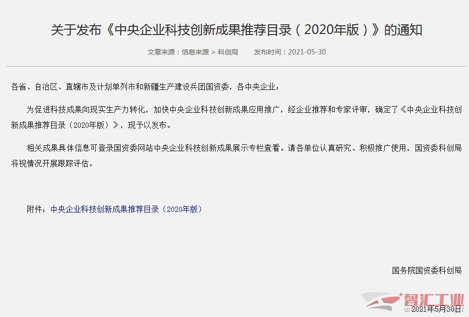 国资委公布178项央企科创成果:多款芯片入围
