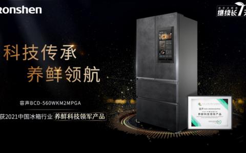 容声WILL推出智慧健康管理冰箱-智慧资讯