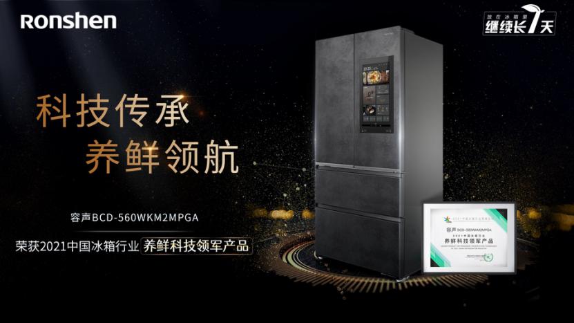 容声WILL推出智慧健康管理冰箱