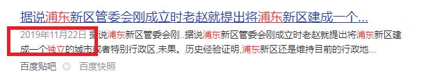 浦东将从上海内部剥离,建成独立的城市?