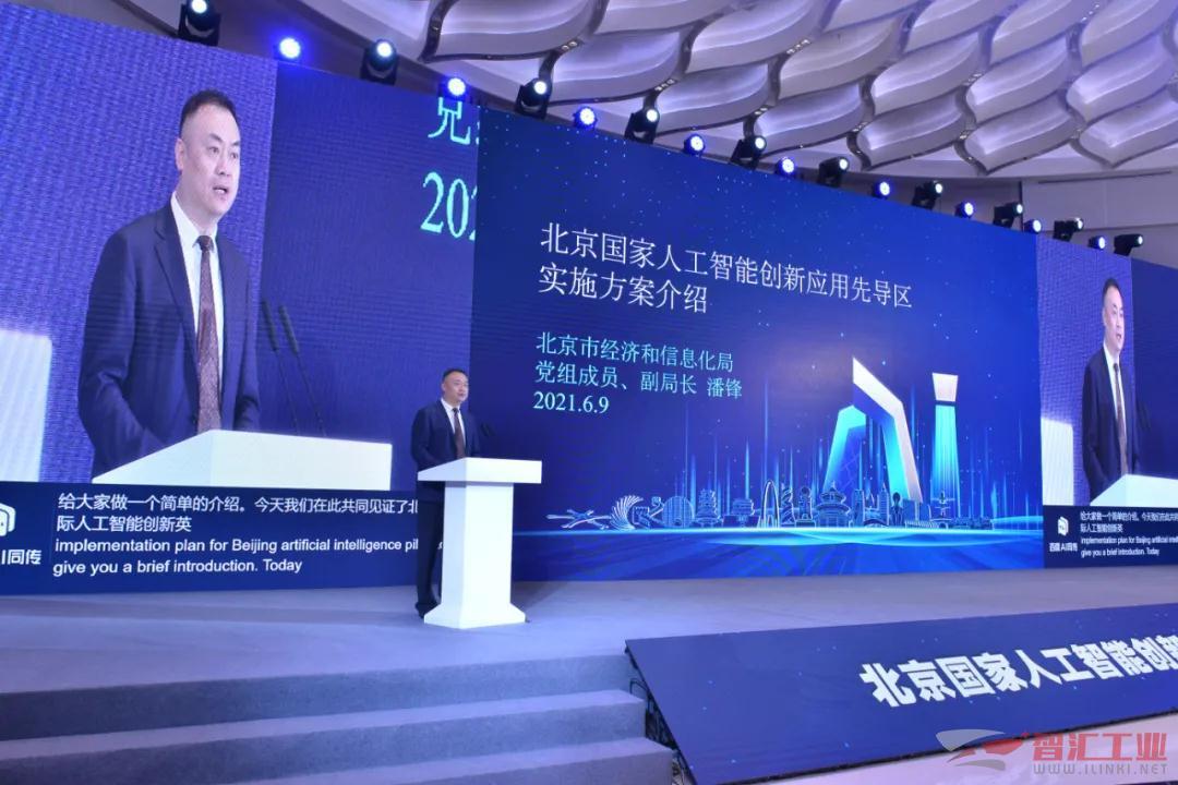 北京国家人工智能创新应用先导区建设正式启动