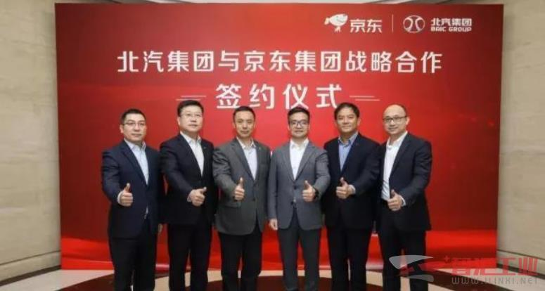 京东集团与北汽集团在京签署四项合作备忘录
