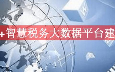 """武汉智慧城市建设再进一步,""""区块链""""技术助力税收治理智慧资讯分享"""