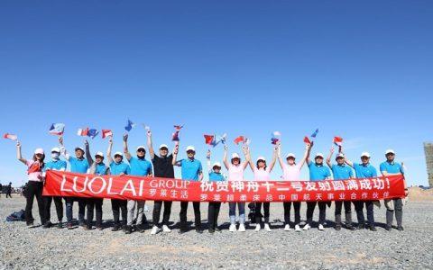 创新推动 罗莱成为中国航天事业合作伙伴智慧资讯分享